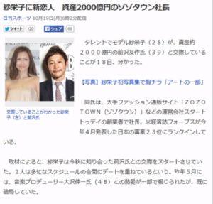 前澤友作と紗栄子の交際報道