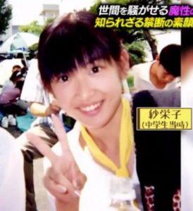 中学校時代の紗栄子