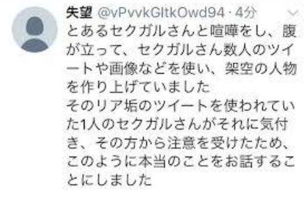 中島健人の彼女を匂わせた人物のツイート