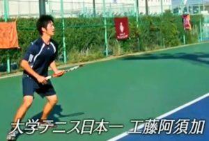 工藤阿須加,俳優,テニス