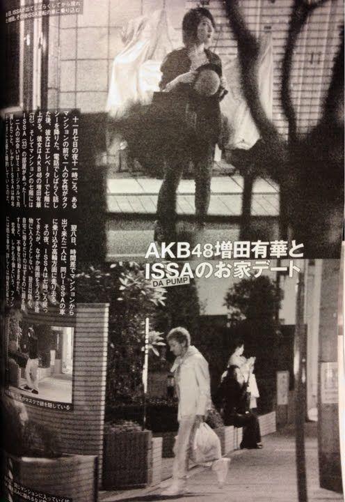 issaと増田有華の浮気報道