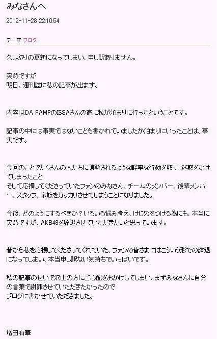 増田有華の謝罪文