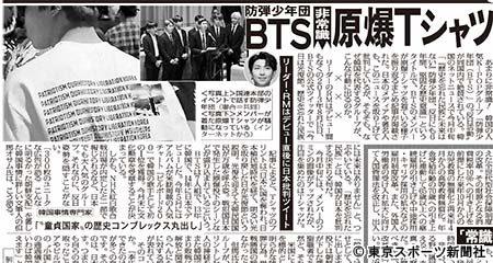 BTSジミンの反日原爆Tシャツ報道