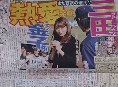 大谷翔平の彼女だと噂になった三田友梨佳