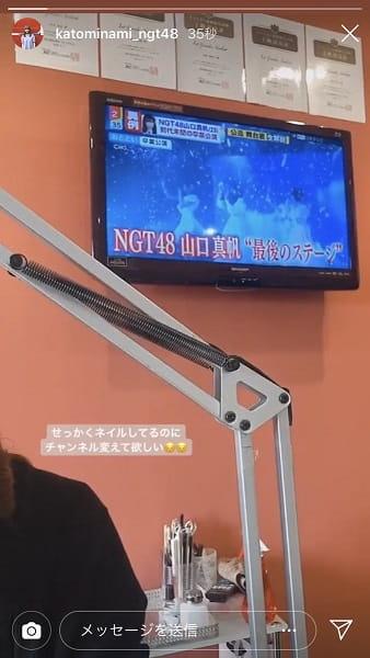 NGT48の加藤美南の誤爆炎上インスタの内容画像