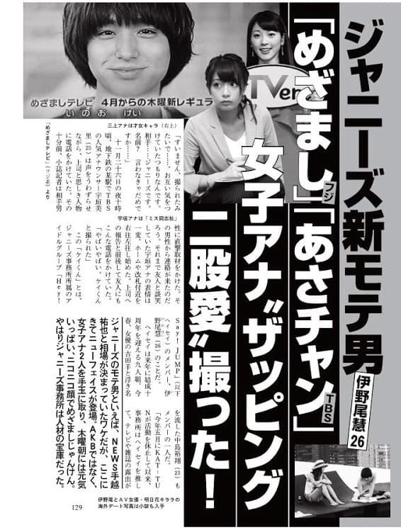 宇垣美里アナと伊野尾慧の熱愛報道