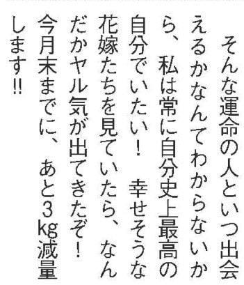 伊野尾慧と匂わせた宇垣美里アナのコラム
