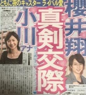 嵐の櫻井翔と小川彩佳アナの交際報道