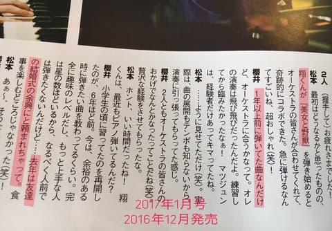 小川彩佳アナと交際していた嵐の櫻井翔のピアノ記事