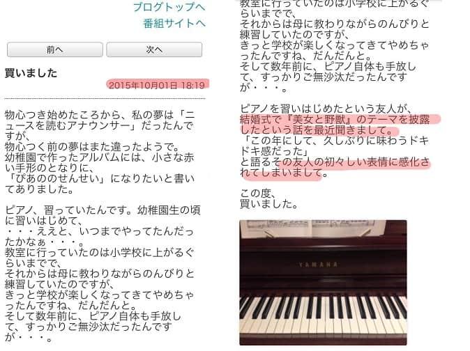 嵐の櫻井翔と交際していた小川彩佳アナのブログ