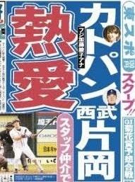 加藤綾子アナと歴代彼氏(元彼)の噂の片岡治大の報道