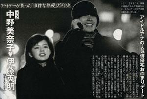 中野美奈子アナの元カレ(歴代彼氏)の伊藤英明との報道
