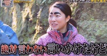 石崎史郎Dと結婚したイモトアヤコ