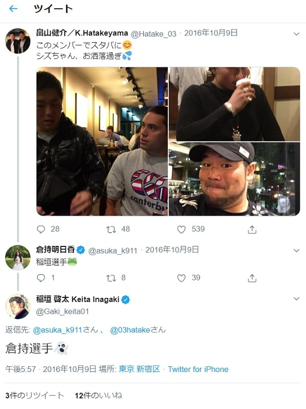 稲垣啓太と倉持明日香の馴れ初めツイート