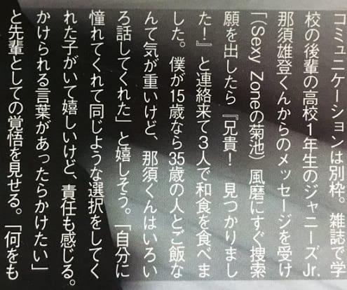 慶応高校出身の美少年那須雄登と櫻井翔
