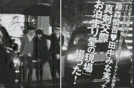 交際期間3年半の田中みな実と藤森慎吾