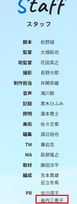 櫻井翔の結婚相手の彼女の職業