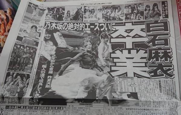 白石麻衣の乃木坂46卒業発表