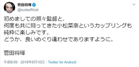 彼女が小松菜奈の菅田将暉のツイート