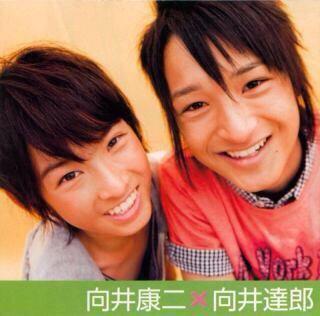 向井康二と兄の向井達郎