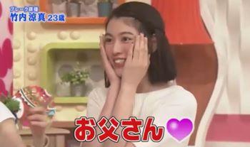 竹内涼真の彼女の三吉彩花