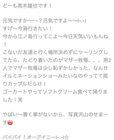 MACOと匂わせた髙木雄也のブログ