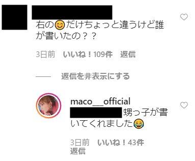 髙木雄也とMACOの匂わせ画像