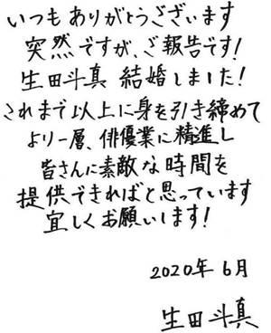 清野菜名の旦那(夫)の生田斗真のインスタグラム