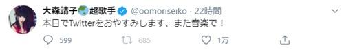 戦慄かなのと不仲になった大森靖子のツイート
