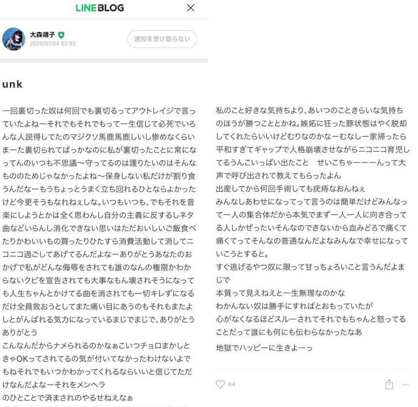 卒業理由が闇の戦慄かなのと大森靖子のブログ