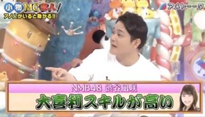 渋谷凪咲の大喜利を褒める千鳥のノブ