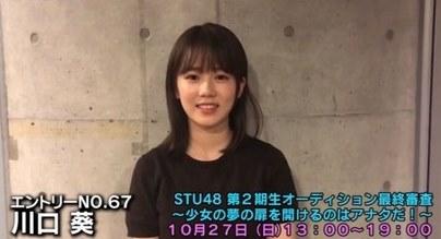 川口葵のSTU48オーディション画像