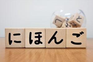 日本語のイメージ