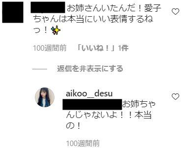 マリア愛子の姉に関する画像