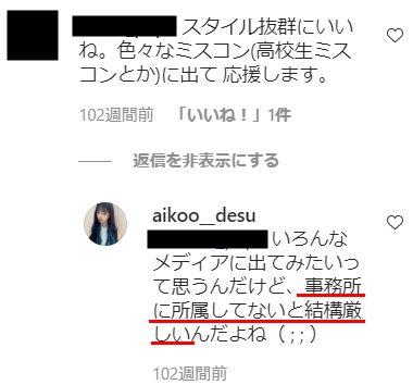 マリア愛子の経歴が分かるインスタ投稿