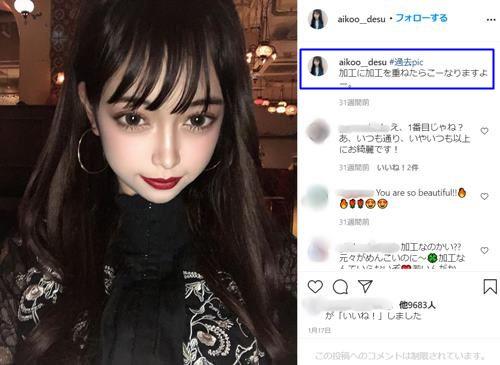 マリア愛子の加工のコメント