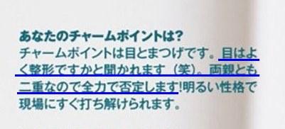 マリア愛子の整形疑惑のコメント
