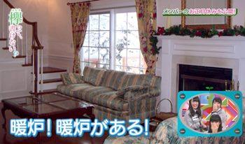 実家がお金持ちの菅井友香の別荘