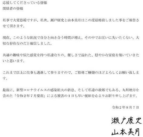 馴れ初めがドラマ共演の山本美月と瀬戸康史の結婚報告文