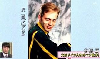 ーフの声優の木村昴の父親