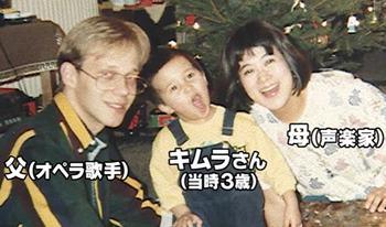 父親がドイツ人でハーフの声優の木村昴と両親
