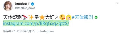 横浜流星の歴代彼女の篠田麻里子のツイート