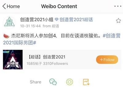 中国人気が高い道枝駿佑(みっちー)の投稿