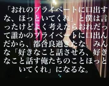 松田ゆう姫との馴れ初めが映像作品のウーマン村本大輔のインスタ