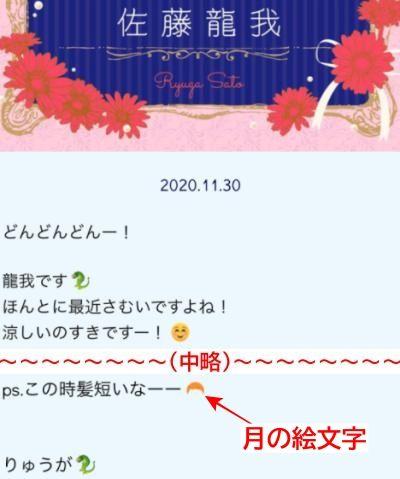 鶴嶋乃愛と匂わせていた佐藤龍我のブログ