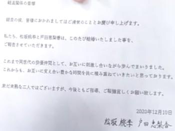 松坂桃李と戸田恵梨香の結婚報告文