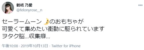 佐藤龍我と匂わせていた鶴嶋乃愛の月の絵文字