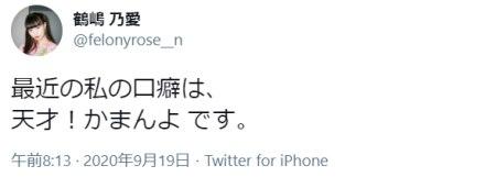 佐藤龍我を匂わせていた鶴嶋乃愛のかまんよツイート