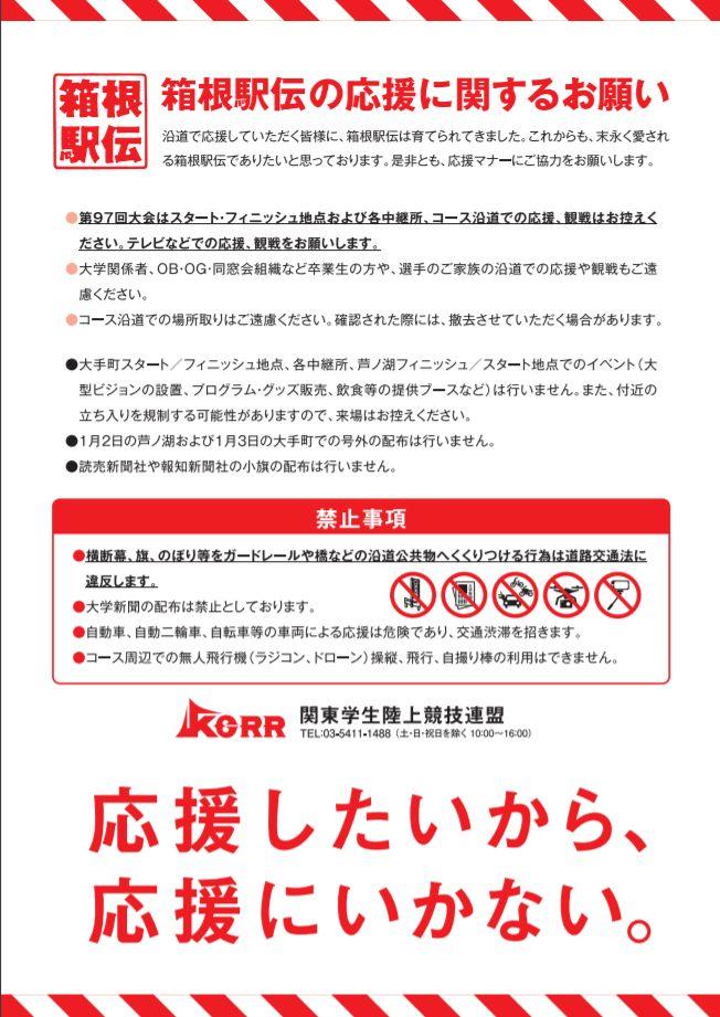 箱根駅伝の沿道応援や観戦自粛のお願い