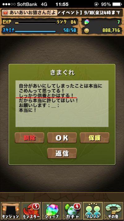 清田育宏のパズドラ不倫の謝罪画像
